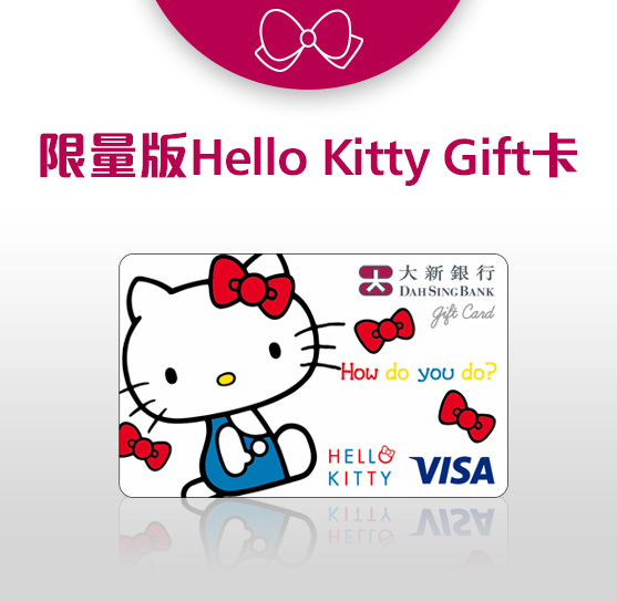限量版Hello Kitty Gift卡套裝